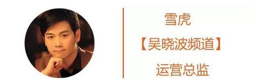 为什么你的微信群变死群?吴晓波频道社群运营大揭秘