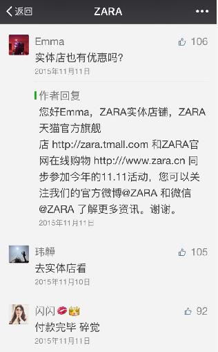 18 企业微信就该这么玩,看完ZARA的公众号,发现过去5年的运营都是错的