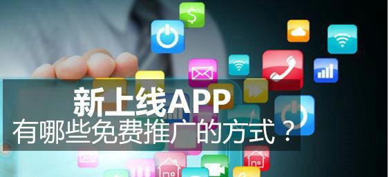 新上线APP有哪些免费推广的方式?