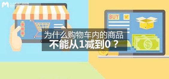 购物车内的商品不能从1减到0,为什么?