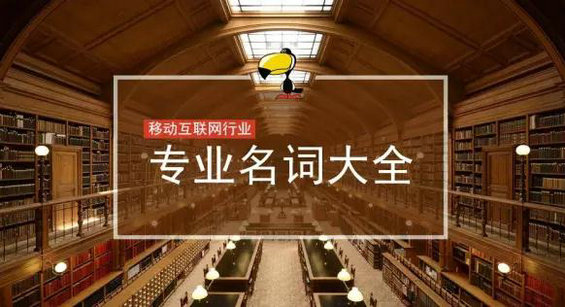 移动互联网行业专业名词大全【2016最新版】