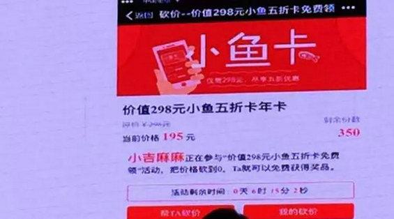 334 如何通过微信砍价活动5天涨粉30万?(案例分享)