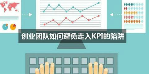创业团队如何避免走入KPI的陷阱?