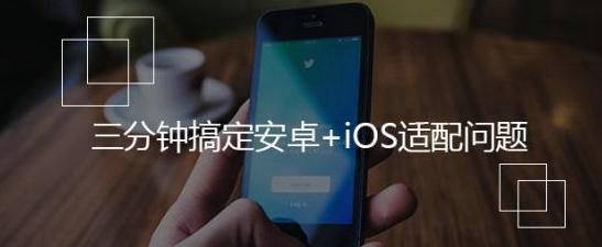 三分钟搞定安卓+iOS适配问题