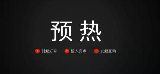 小米高级策划总监:不开发布会,如何1天引爆一个产品?