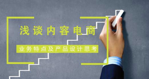 浅谈内容电商:业务特点及产品设计思考