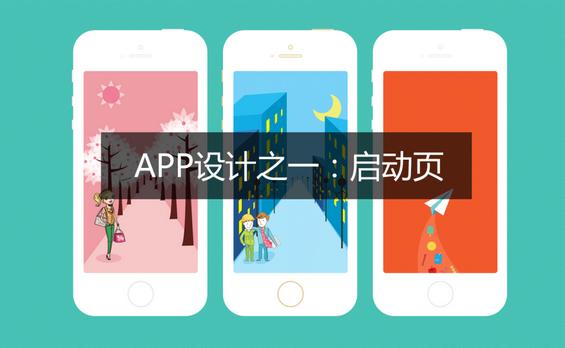 App设计之一:启动页