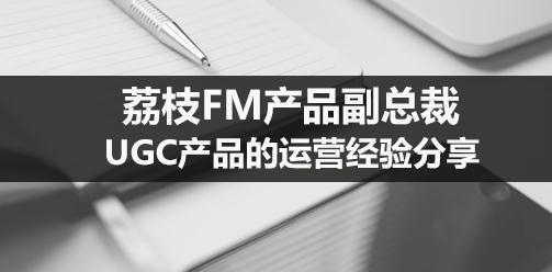 荔枝FM产品副总裁:UGC产品的运营经验分享
