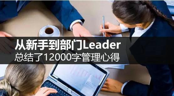 从新手到部门Leader,这位2年管理经验的90后,总结了12000字管理心得…