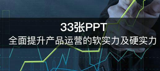 33张PPT,全面提升产品运营的软实力及硬实力!