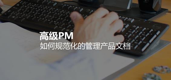高级PM如何规范化的管理产品文档