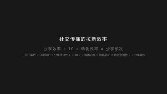 """35 原每日优鲜副总裁颜乐:""""社交引爆""""做到0成本日均17000+新客"""
