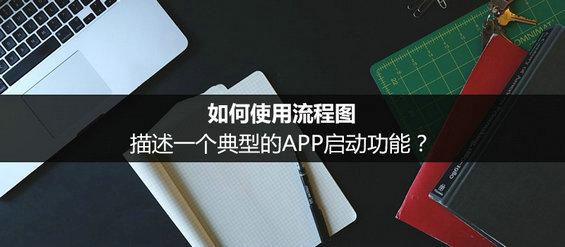 如何使用流程图描述一个典型的APP启动功能?