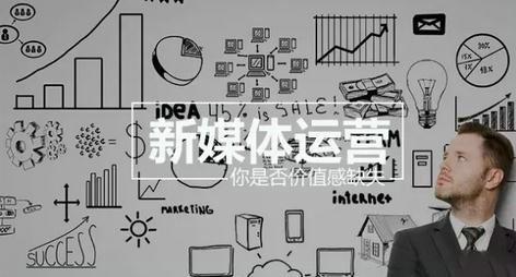 2017新媒体运营求职指南(史上最全)