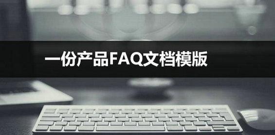 一份产品FAQ文档模版