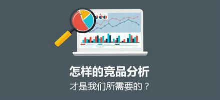 怎样的竞品分析,才是我们所需要的?
