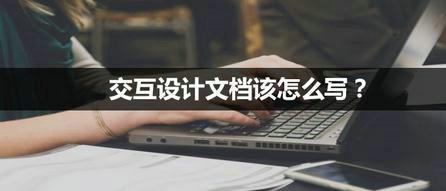 交互设计文档该怎么写?