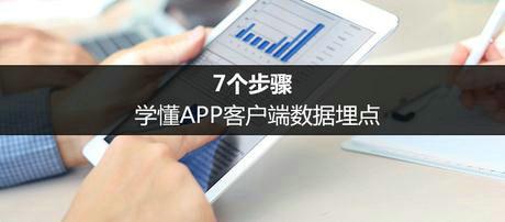 7个步骤,学懂APP客户端数据埋点