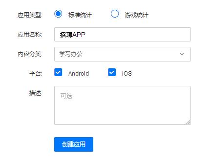 214 7个步骤,学懂APP客户端数据埋点