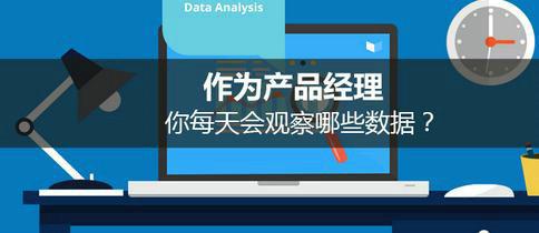 作为产品经理,你每天会观察哪些数据?