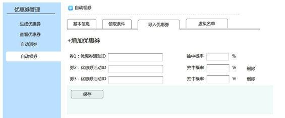 518 优惠券产品设计攻略:优惠券设计的四个要点