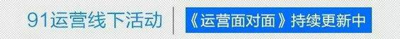 xianxia 新媒体运营三板斧强化集训营#早鸟票抢座啦@91运营狮途营第9届VIP会员限时招募ing!