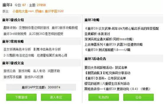 84 App产品上线指南