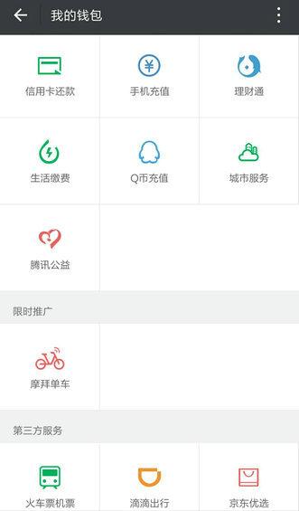 520 摩拜单车的用户运营策略是怎样的?