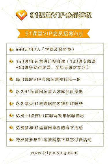 VIP1 新媒体运营三板斧强化集训营#早鸟票抢座啦@91运营狮途营第9届VIP会员限时招募ing!