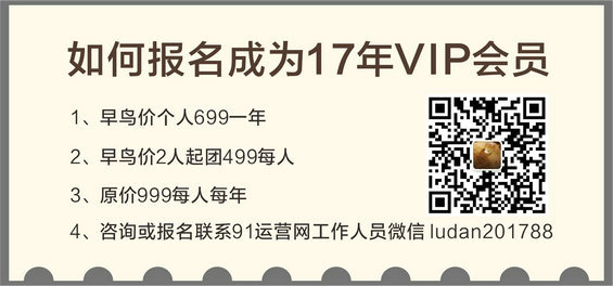 VIP4 新媒体运营三板斧强化集训营#早鸟票抢座啦@91运营狮途营第9届VIP会员限时招募ing!