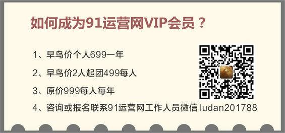 VIP5 新媒体运营三板斧强化集训营#早鸟票抢座啦@91运营狮途营第9届VIP会员限时招募ing!