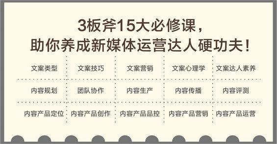 vip7 新媒体运营三板斧强化集训营#早鸟票抢座啦@91运营狮途营第9届VIP会员限时招募ing!