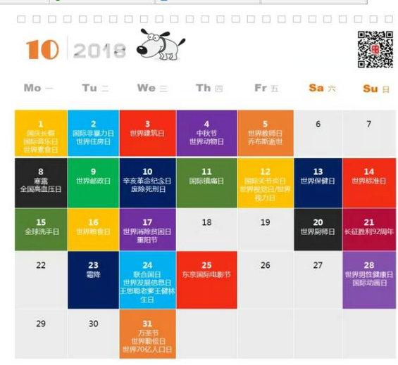 118 2018全年热点营销日历,新媒体运营必备神器!
