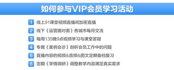 2 【超值】仅100张早鸟票,先抢先得!91运营网集训营VIP会员火热招募中!