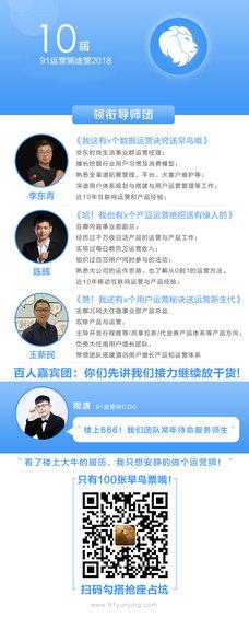 haibao 【超值】仅100张早鸟票,先抢先得!91运营网集训营VIP会员火热招募中!