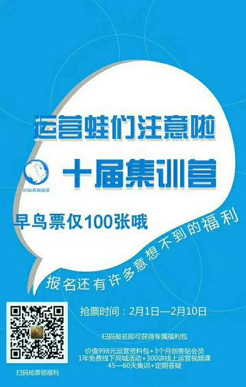 haibao2 【超值】仅100张早鸟票,先抢先得!91运营网集训营VIP会员火热招募中!