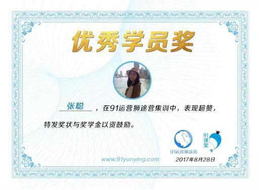 jiangxuejin 【超值】仅100张早鸟票,先抢先得!91运营网集训营VIP会员火热招募中!
