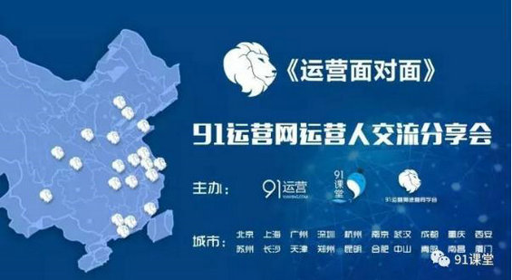 tongcheng1 【超值】仅100张早鸟票,先抢先得!91运营网集训营VIP会员火热招募中!