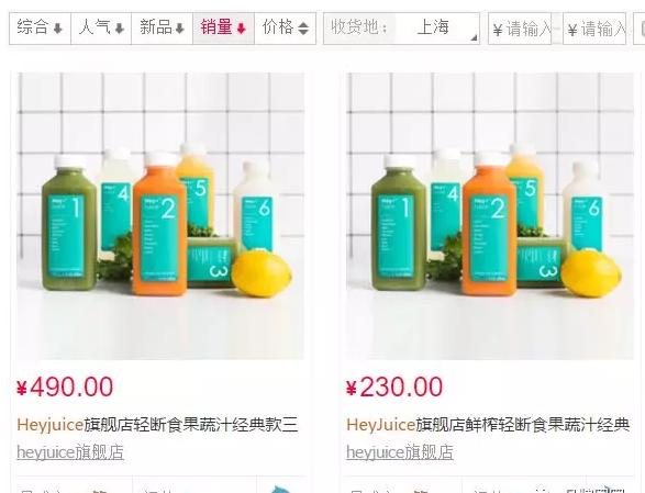 1013 30多元一瓶的饮料,HeyJuice是如何把它卖出去的?