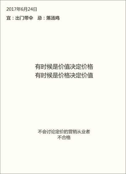 15.webp 7  小马宋总结的35条营销干货,值得收藏!