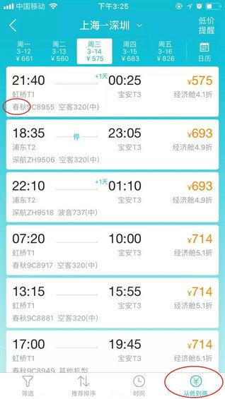 2.webp 81 经常卖99块钱机票的航空公司,利润竟然是行业第一?!
