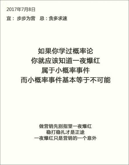 23.webp 3  小马宋总结的35条营销干货,值得收藏!