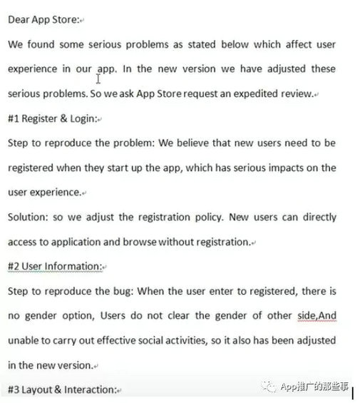 7.webp 39 AppStore 快速审核攻略,再也不用花钱做快审
