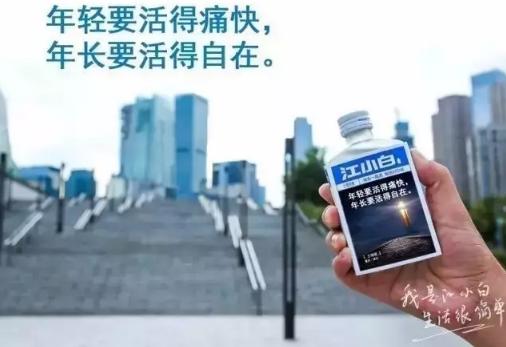 2 11 江小白语录瓶文案大全