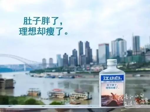 2 15 江小白语录瓶文案大全