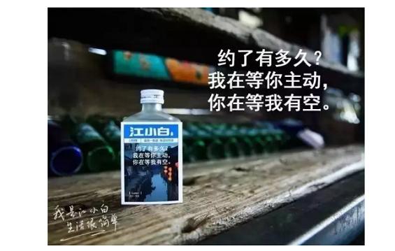 2 18 江小白语录瓶文案大全