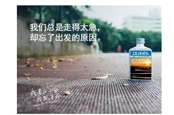 2 19 江小白语录瓶文案大全