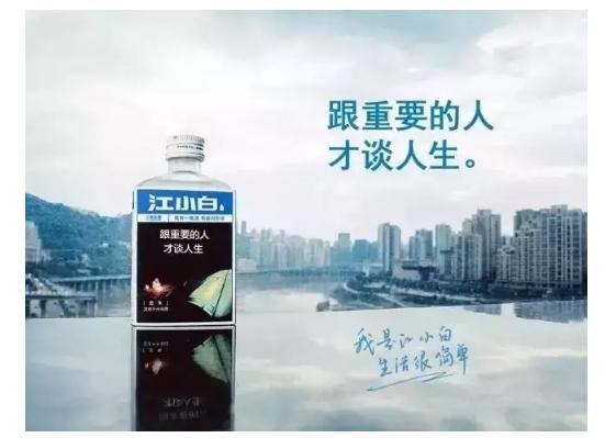 2 20 江小白语录瓶文案大全