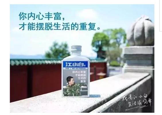 2 21 江小白语录瓶文案大全