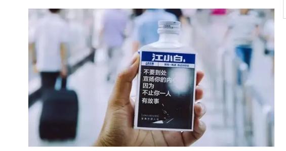2 22 江小白语录瓶文案大全